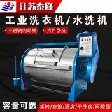 淄博地区销售江苏世纪泰锋牌工业洗衣机