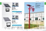 太陽能庭院燈質保3年