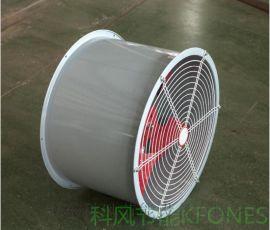 科风节能  SFG5-4 0.75KW轴流风机