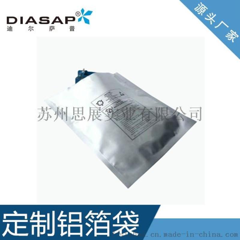 厂家直供防静电铝箔袋 铝箔自封袋 真空铝箔袋