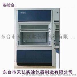 扬州实验室操作台 扬州实验室通风柜厂家