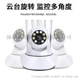 無線智慧安防攝像頭防盜夜視高清360度遠程連手機