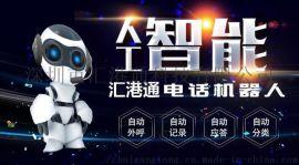 智能电话机器人电销神器助手电销机器人客户管理系统