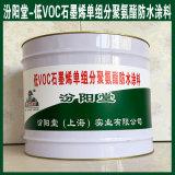 低VOC石墨烯單組分聚氨酯防水塗料、現貨銷售