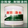 現貨、耐酸塗料、銷售、耐酸塗料