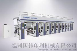GWASY-A七电机高速凹版印刷机(收放料内置)