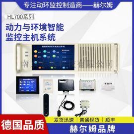 HL700监控报**主机 LINUX动力环境监控系统