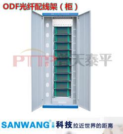 ODF光纖配線架 通信機房配線櫃
