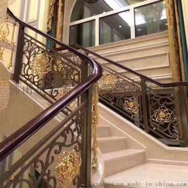 雕花铝艺楼梯 别墅铝艺楼梯订做