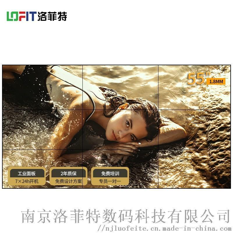 55英寸1.8mm液晶拼接屏 南京液晶拼接廠家