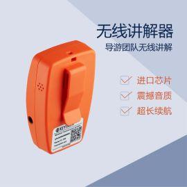 无线导游讲解器 导游机 无噪音电子导游讲解器