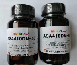 環保型液體觸變劑ASA410DM-50