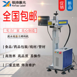 地下水管激光喷码机 管材流水线激光喷码机