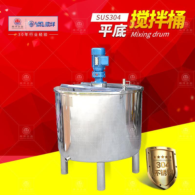 平底式搅拌桶 不锈钢卫生级搅拌罐 液体果汁搅拌罐