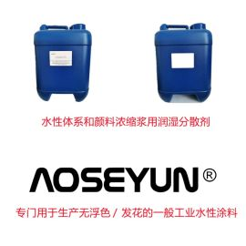水性体系和颜料浓缩浆用润湿分散剂