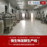酵素饮料口服液加工生产线全套发酵罐过滤器成品罐