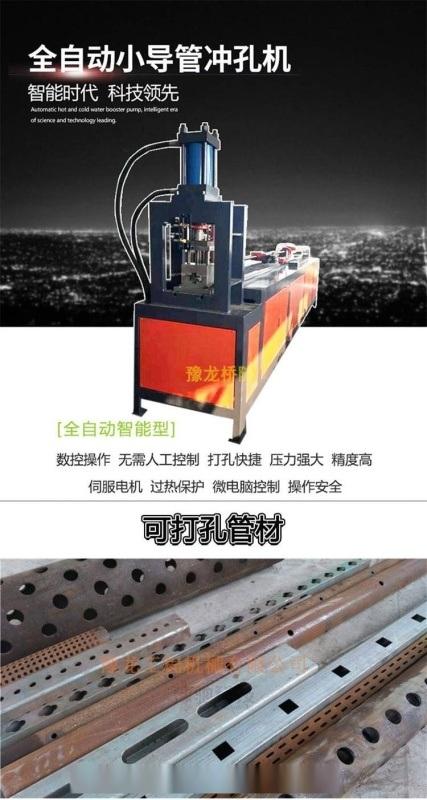 重慶銅梁數控小導管打孔機小導管衝孔機價格