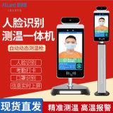8寸人臉識別測溫一體機供應商