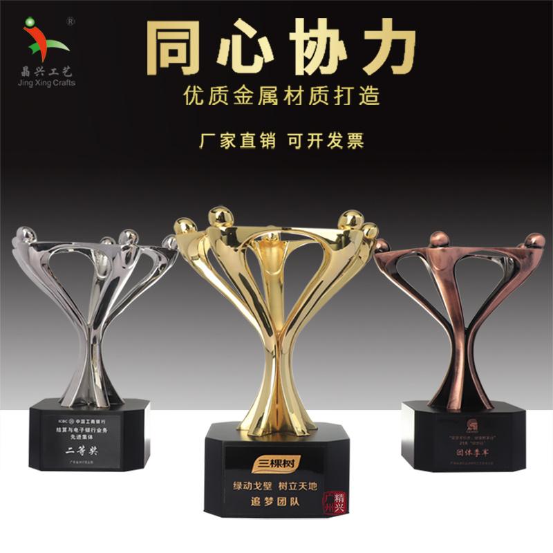 合金定制定做獎盃榮譽頒獎金銀銅三色團隊貢獻表彰獎盃