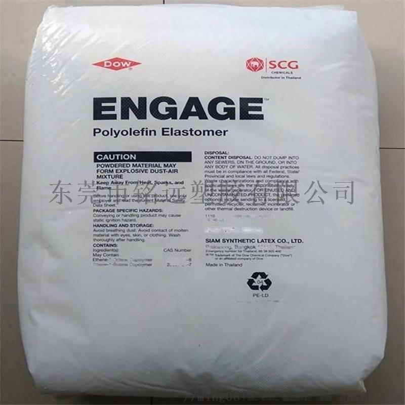食品级POE 8003 耐高温 耐候 聚烯烃弹性体