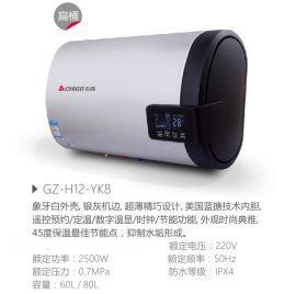 磁能储水热水器志高GZ-H12-YK8储水热水器