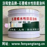 石墨烯水性防腐塗料、良好的防水性、耐化學腐蝕性能