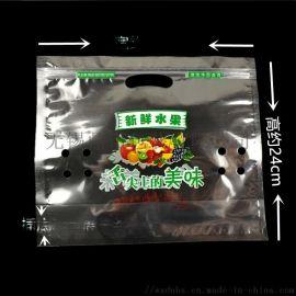 水果自封袋 水果保鲜袋厂家