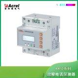 故障電弧探測器 AAFD-40 安科瑞