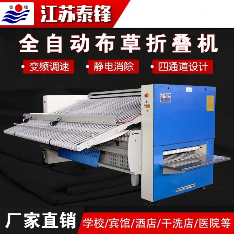 自動牀單摺疊機,五折布草摺疊機