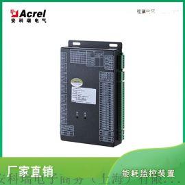 精密猎头柜 数据中心配电柜安科瑞AMC16MAH