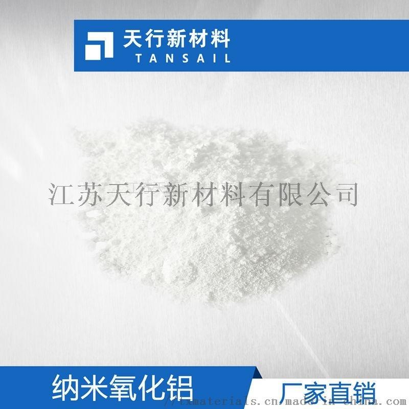高纯纳米氧化铝 4N纳米三氧化二铝 蓝宝石抛光  电池用