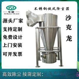 旋风分离器工业除尘设备家具木工可定制除尘器