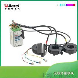 无线计量模块多功能电能表安科瑞AEW100-D15