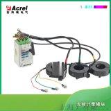 無線計量模塊多功能電能表安科瑞AEW100-D15