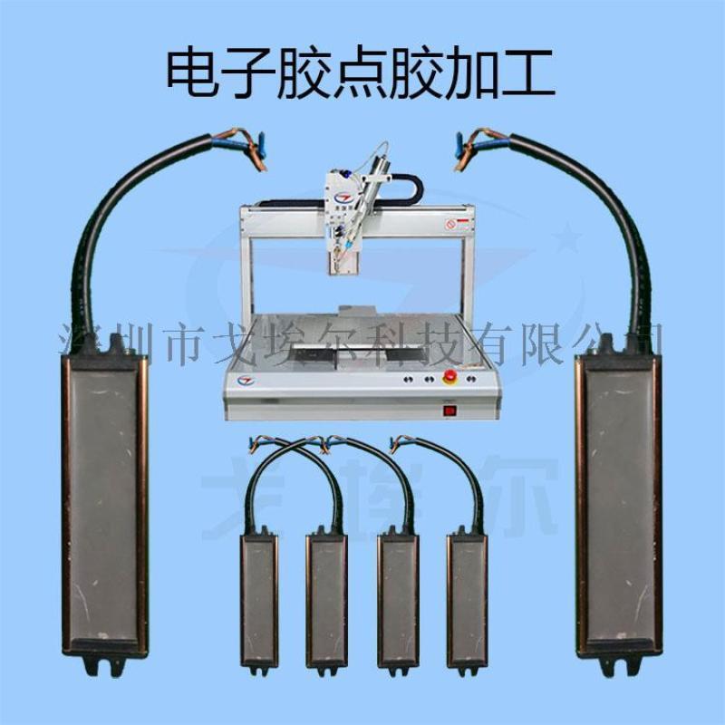 电子胶点胶加工厂家供应
