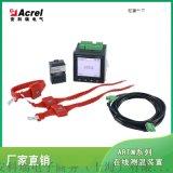 安科瑞無線測溫感測器ATE200 捆綁式安裝 電池供電