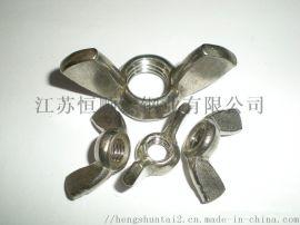 304不锈钢螺母订做