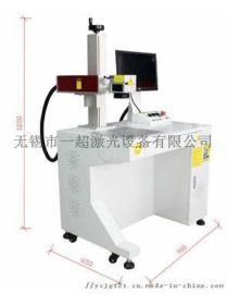 20W瓦光纤激光打标机五金工具仪器仪表