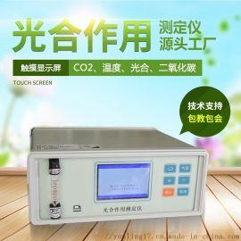 光合测定仪器 植物光合作用测定仪 光合作用测量系统