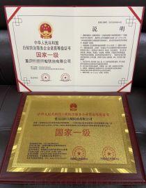 白蚁防治资质证书,白蚁防治服务委员会颁发