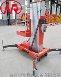 装修升降梯 电动行走升降台 铝合金升降台