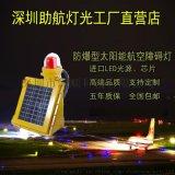 太阳能防爆航空障碍灯供应商生产厂家