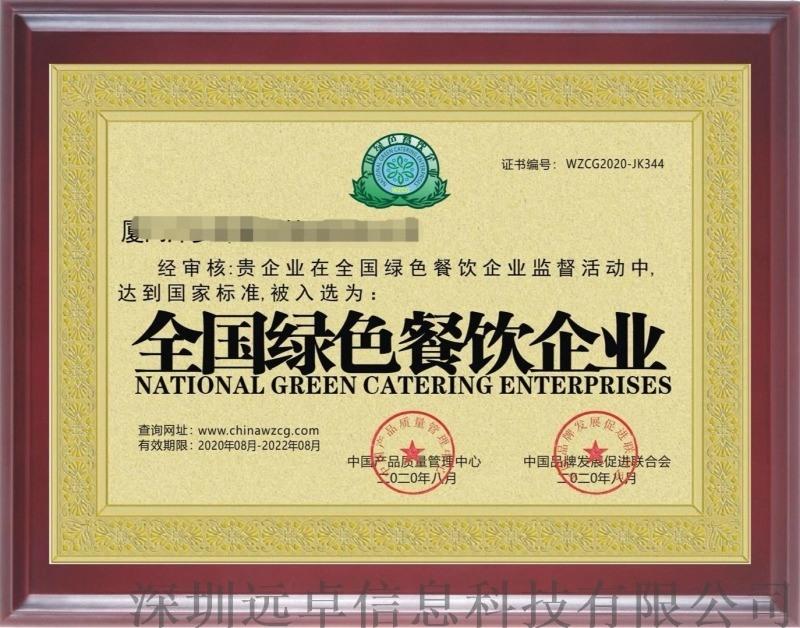 全国绿色餐饮企业荣誉证书