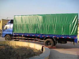 供应大型户外料场篷布盖货帆布防雨防晒防水篷布