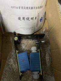 GFT16矿用风筒风量传感器天地常州自动化**