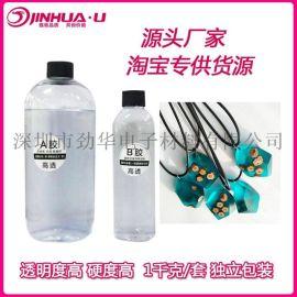 水晶滴胶 3: 1工艺品滴胶 环氧树脂胶高透明自消泡