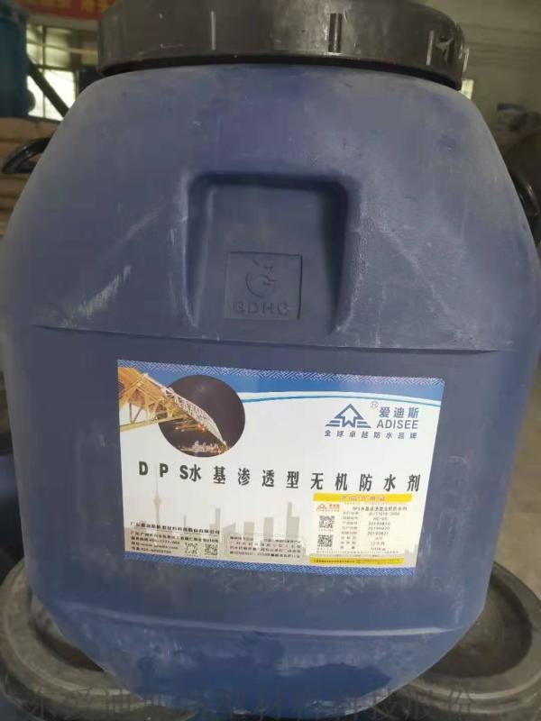 水泥渗透型抗裂微晶防水剂