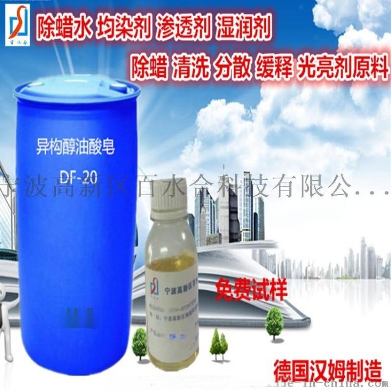 研磨剂原料异构醇油酸皂DF-20有良好的清洗作用