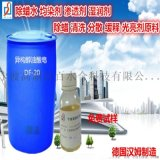 研磨劑原料異構醇油酸皁DF-20有良好的清洗作用