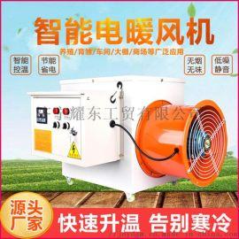工业电暖风机 养殖场育雏取暖设备 大棚育苗热风炉